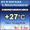 Ну и погода в Новокуйбышевске - Поминутный прогноз погоды